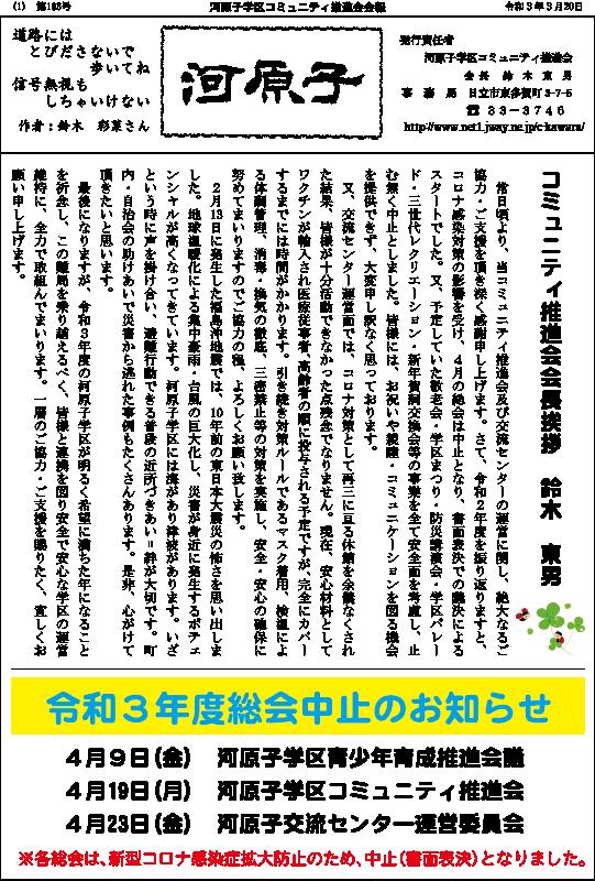 いち サンプル 永野 夏 Ichika Nagano
